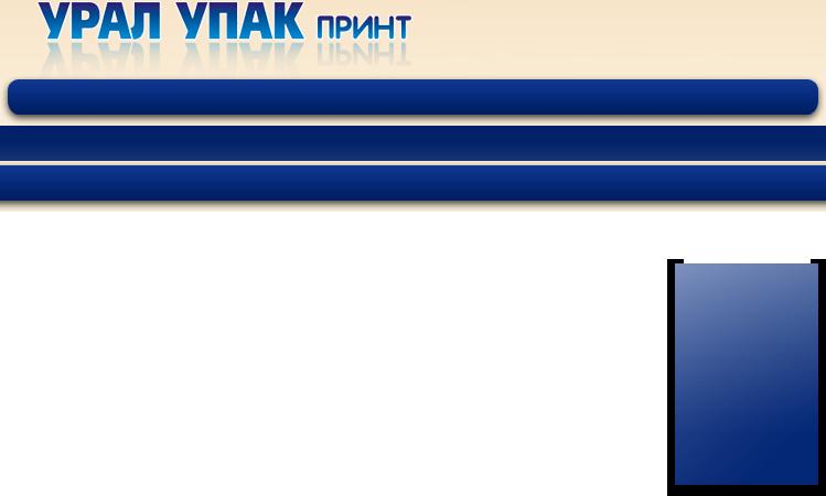 УралУпакПринт